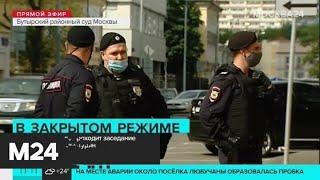 В Бутырском суде рассматривают дело младшей из сестер Хачатурян - Москва 24