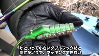 ノリーズ エビガエル アクション&コンセプト解説 田辺哲男 thumbnail