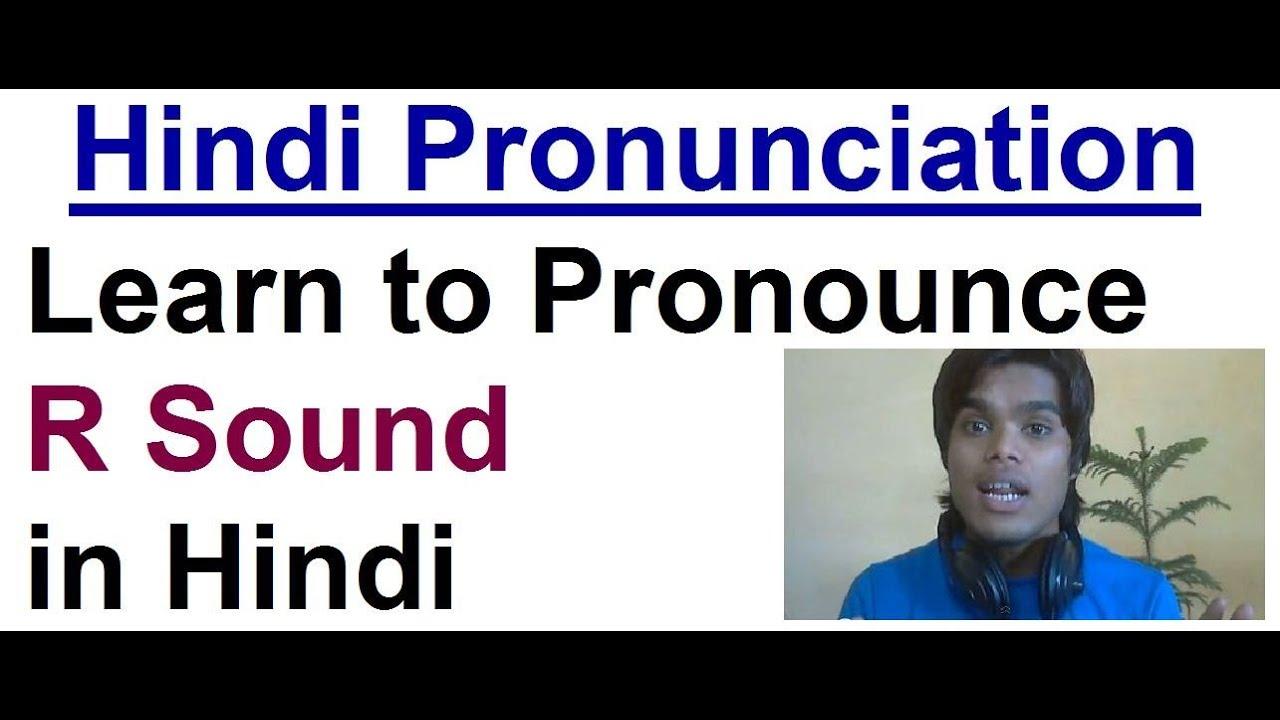 Learn Hindi Pronunciation - R Sound