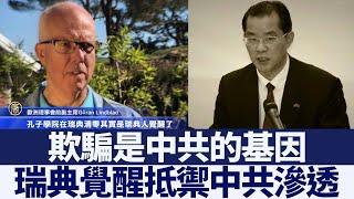 歐理會前副主席:欺騙是中共的基因|新唐人亞太電視|20200516