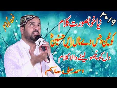 New Beautiful Kalam|| Konain Jis Da Naa Hain Hasnain (r.a) Di-o-Maa Ahmed Ali Hakim By Mohabbat TV