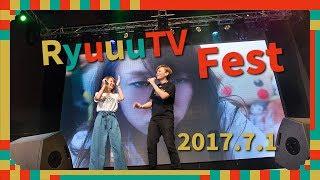 RyuuuTV FEST活動記錄!感謝來到現場的大家~! thumbnail