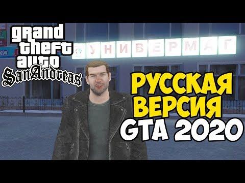 Новая Русская Версия GTA San Andreas 2020 - GTA Criminal Russia Winter Stories
