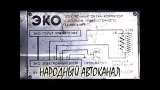 Электронный октан-корректор ЭКО, устройство и работа.