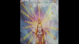 Anant koti bhramando ka mahakal pralay book by bapuji
