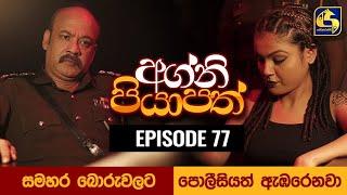Agni Piyapath Episode 77    අග්නි පියාපත්      24th November 2020 Thumbnail