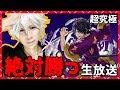 【モンストLIVE配信】銀魂コラボ!高杉!生放送!【milca(みるか)】