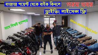 গরম খবর Bajaj Point |  ফ্রী ড্রাইভিং লাইসেন্স |  Free  Driving licence In BD | Shapon Khan vlogs