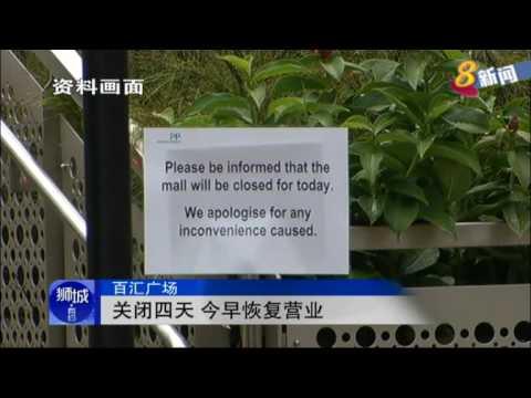 百汇广场关闭四天 今早恢复营业