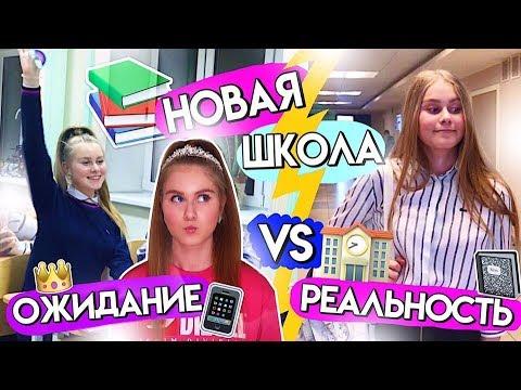 НОВАЯ ШКОЛА | ОЖИДАНИЕ VS РЕАЛЬНОСТЬ | королевская гимназия?👑🏫 #XO #XOacademy #xo_task8