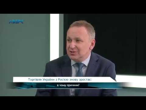 ТРК Аверс: Торгівля України з Росією знову зростає:в чому причини?