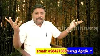 Guru Peyarchi 2018 Dhulam Rasi by DINDIGUL P.CHINNARAJ ASTROLOGER INDIA
