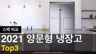 2021년 양문형냉장고 인기 top3 /가성비냉장고추천