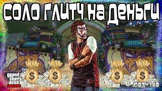 GTA Online на PS4 и XB1: СОЛО Глитч на Деньги (Патч 1.46)