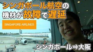 シンガポール航空が機材故障で2時間遅延!そのときのお詫び・補償は? thumbnail