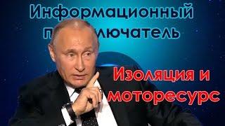 Путин на форуме ВТБ 2016 - изоляция и моторесурс