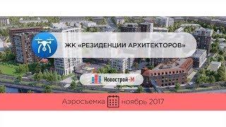 видео ЖК Резиденции архитекторов