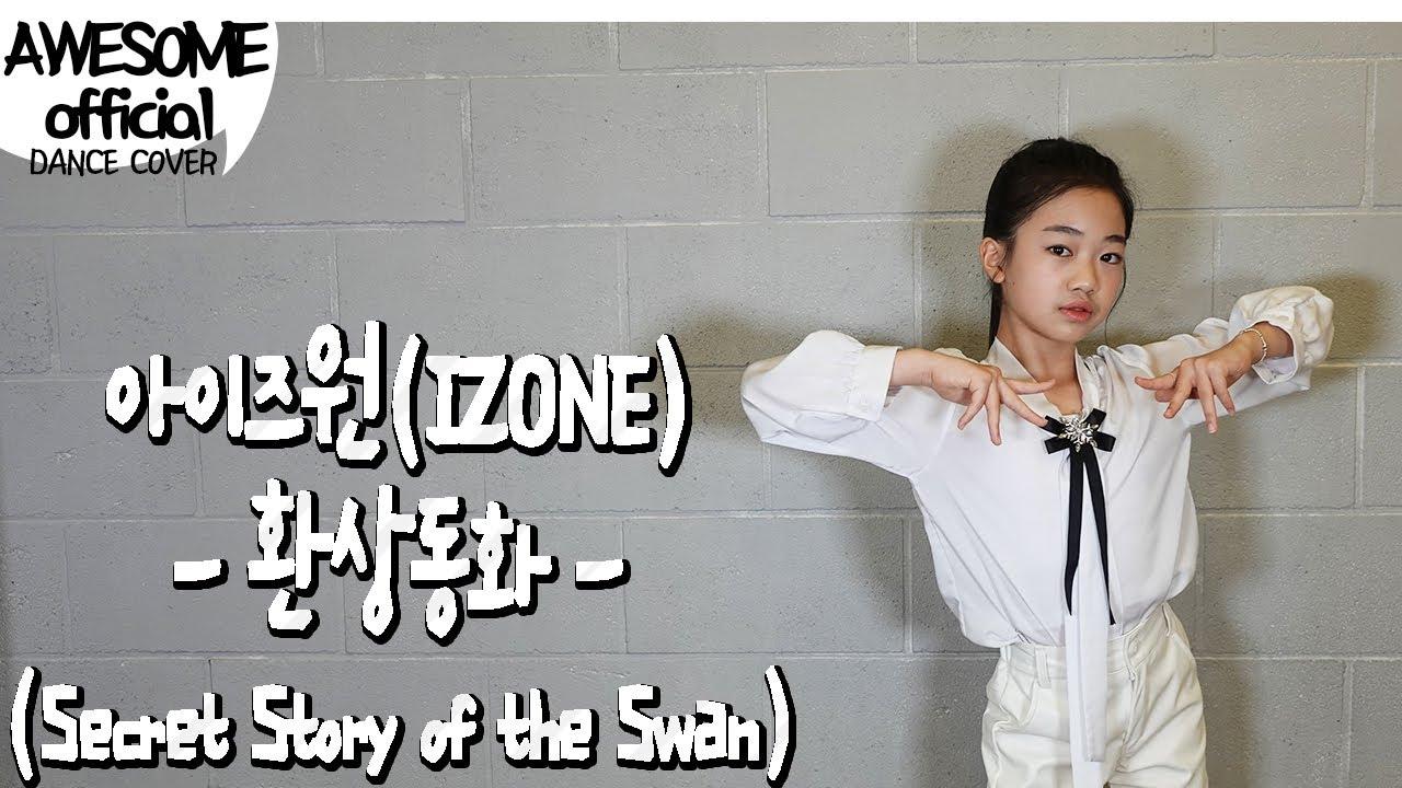 나하은(Na Haeun) - 아이즈원(IZONE) -  환상동화 (Secret Story of the Swan)  Dance Cover