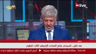 مداخلة د. محمد الشاكر لـ ONLIVE حول الغارات الإسرائيلية  على ريف دمشق