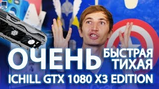 Обзор очень тихой и быстрой видеокарты Inno3D iChill GTX 1080 x3 edition