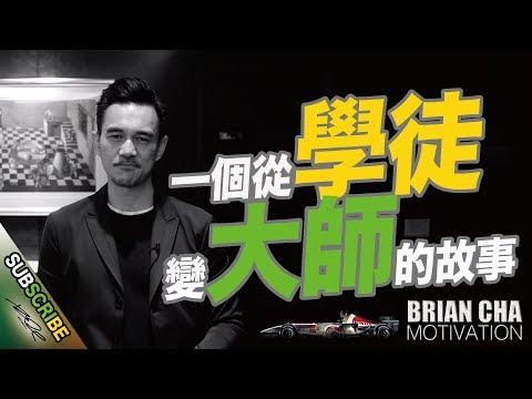 『一個從學徒變大師的故事』Honda本田宗一郎丨車志健 BRIAN CHA丨#briancha #brianchamotivation #激勵自己