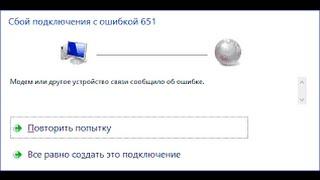 Ошибка 651 Windows 8: Как исправить(Некоторые пользователи Windows 8 иногда сталкиваются с неожиданно возникающей ошибкой 651. Не зная как решить..., 2015-05-07T10:43:19.000Z)
