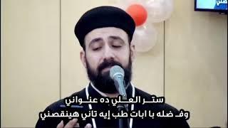 ستر العلي بصوت ابونا اندرو فيليب بحضور الانبا يؤانس ... رووعه