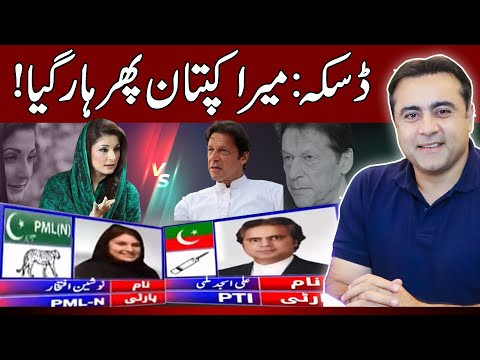 NA75 Daska: Why PTI lost the Elections? | Is PTI proven as a cheat? | Mansoor Ali Khan