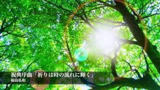 作曲:福島弘和(仙台第一高校吹奏楽部創部50周年記念委嘱作品) ☆「...