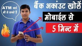 Zero Balance Bank Account Open With Mobile | Hindi | Mr.Growth