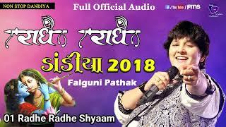 Falguni Pathak Latest Dandiya 2018 Audio Mp3 Radhe Radhe FMS