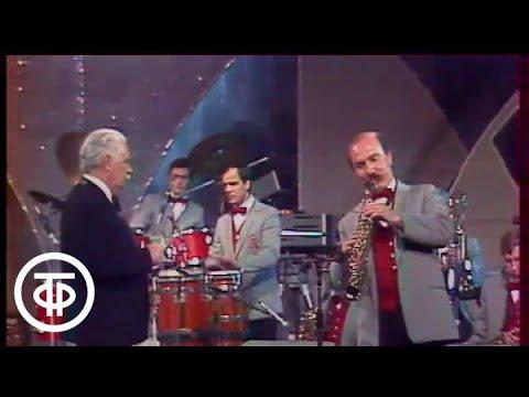 Джаз-оркестр Олега Лундстрема – «Босанова». Музыка в эфире. Рассказывает С.Бэлза (1988)