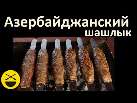 Азербайджанский КЕБАБ