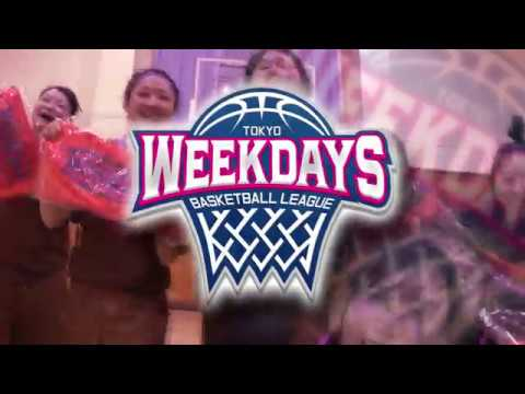 Tokyo Weekdays Basketball League 2016-2017 総編集