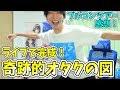 水瀬いのりちゃんのライブで奇跡的なオタクの図が完成www【InoriMinase LIVE TOUR 感想】