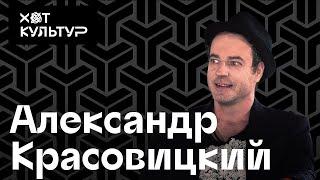 Александр Красовицкий и ХОТ КУЛЬТУР