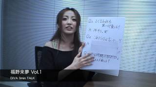 始まりました!DiVA 3min TALK!! 第2回目1人目は福野来夢!! 次回は5...