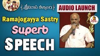 Lyricist Ramajogayya Sastry Superb Speech at Srinivasa Kalyanam Audio Launch | Nithiin
