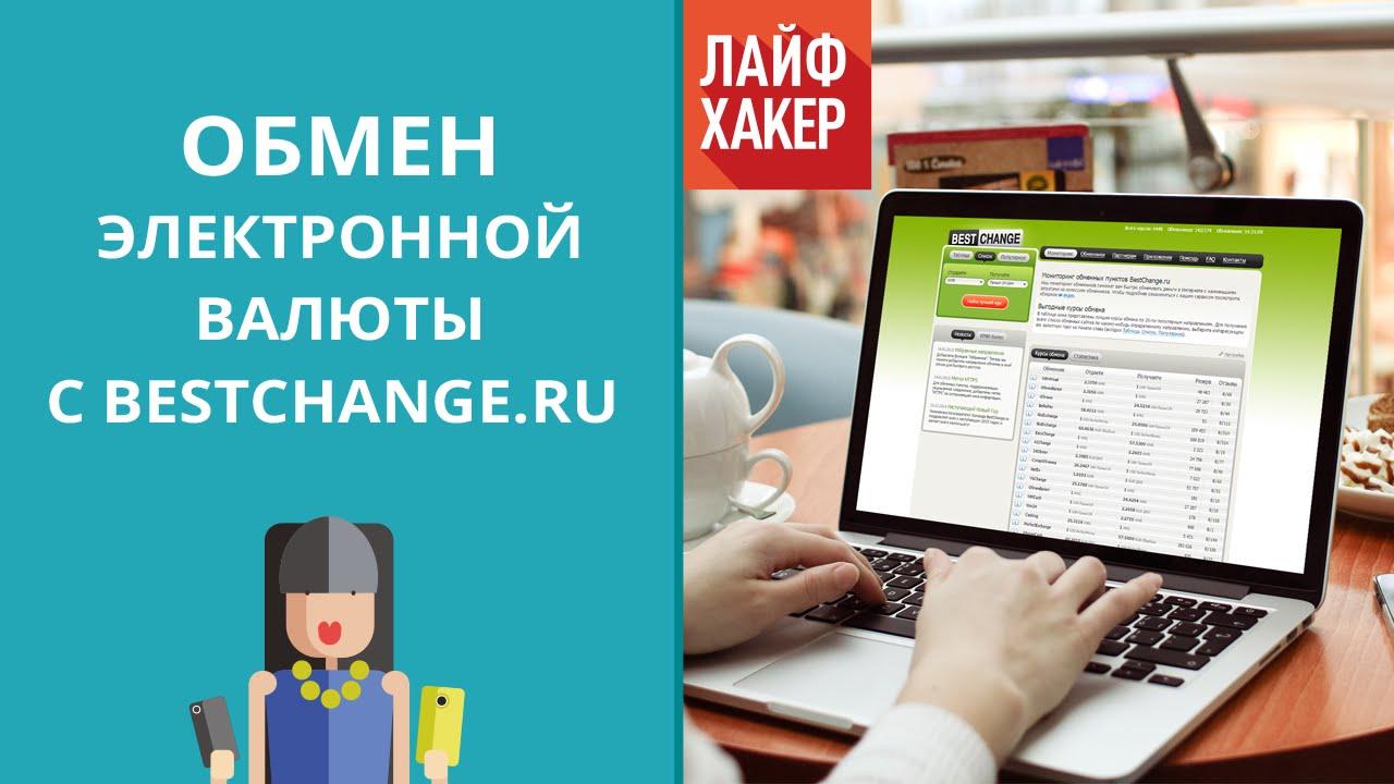 Как найти лучший обменник электронной валюты с Bestchange.ru | Лайфхакер
