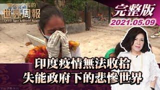 【完整版上集20210509】印度疫情無法收拾 失能政府下的悲慘世界 TVBS文茜的世界周報 20210509 X 富蘭克林‧國民的基金