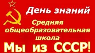 День знаний 1 сентября ☭ Средняя общеобразовательная школа в СССР ☆ Советское образование