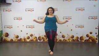 Восточные танцы для начинающих,  Танцы живота для начинающих, Урок 2 с клубом Lemon