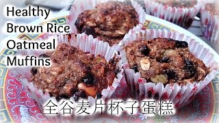 Healthy Muffins:Brown Rice Oatmeal Muffins 多谷燕麥杯子蛋糕/馬芬