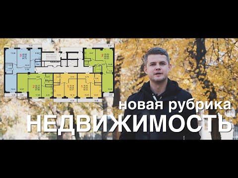 НЕДВИЖИМОСТЬ: Купить или продать квартиру в Воронеже...