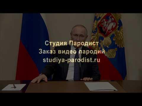 Обращение президента Путина в коронавирус (ПАРОДИЯ)