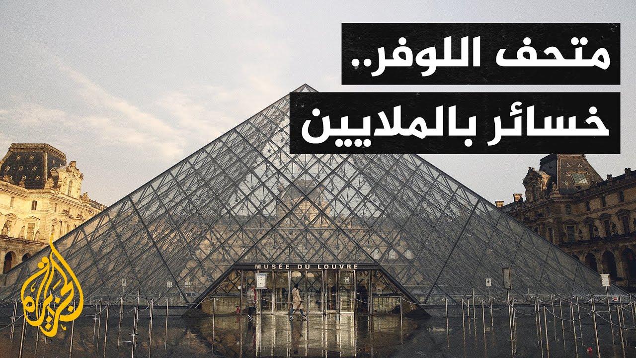 فرنسا.. استمرار إغلاق المتاحف بسبب جائحة كورونا  - نشر قبل 54 دقيقة