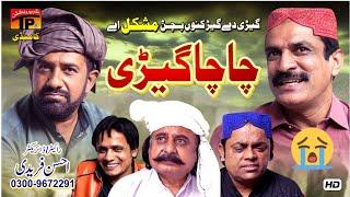 Chacha Gerhi | Akram Nizami | TP Comedy