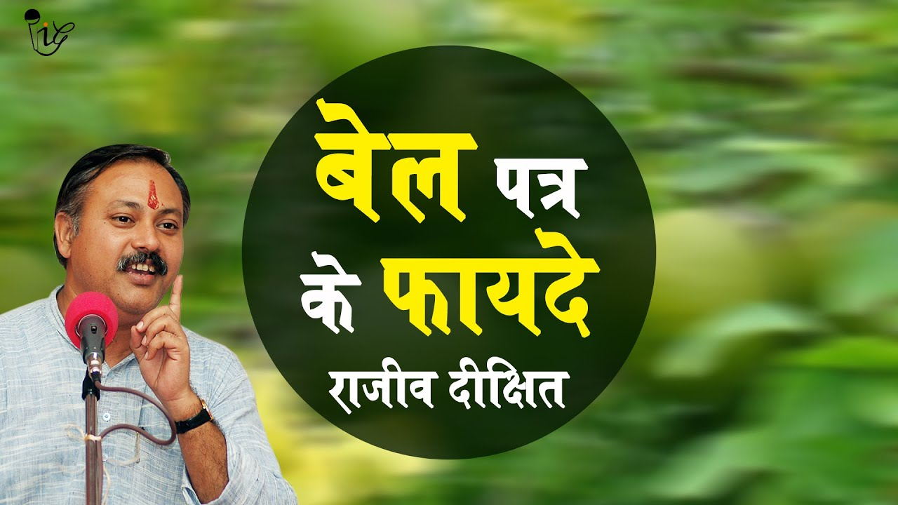 Rajiv Dixit - बेलपत्र के फायदे | Wonder health Benefits Bilva patra leaves