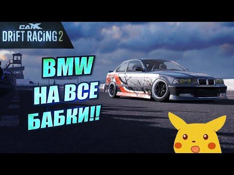 ПОТРАТИЛ 200К НА BMW E36!!! [CarX Drift Racing 2]