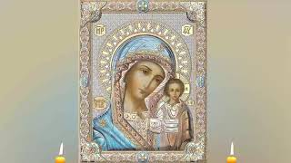 Сильная Молитва в ЭПИДЕМИЮ Божией Матери